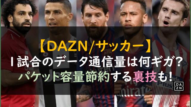 【DAZN/サッカー】1試合のデータ通信量は何ギガ?パケット容量節約する裏技も!