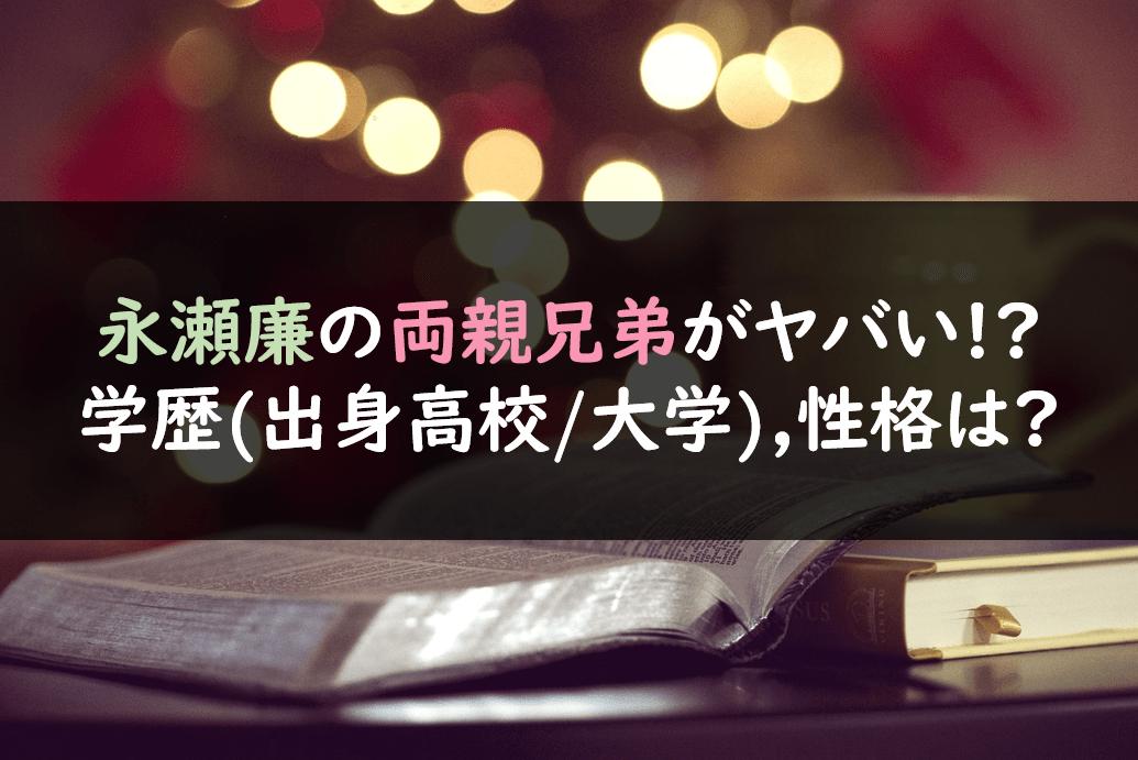 永瀬廉 大学