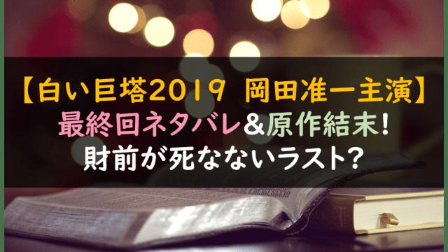 白い巨塔2019|最終回ネタバレ&原作結末!財前が死なないラスト?