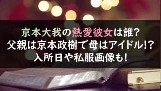 京本大我の熱愛彼女は誰?父親は京本政樹で母はアイドル!?入所日や私服画像も!
