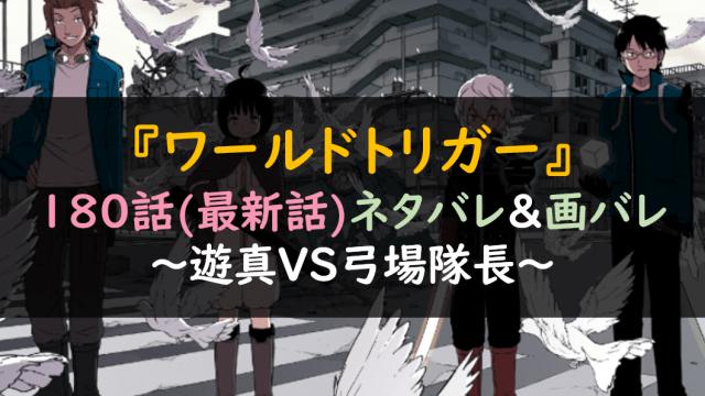 ワールドトリガー180話ネタバレ最新話&画バレ確定版!遊真VS弓場隊長!?