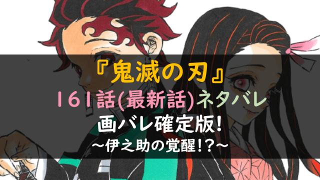 鬼滅の刃161話ネタバレ最新話&画バレ確定版!伊之助の覚醒!?