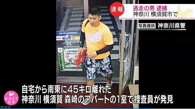 小林誠逮捕のアパートの場所どこか特定!?逮捕瞬間の動画・画像は?