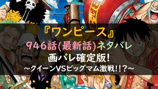 ワンピース946話ネタバレ最新話&画バレ確定版!クイーンVSビッグマム激戦!