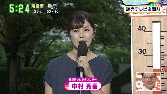 中村秀香アナの結婚歴や歴代彼氏元カレは?顔画像や馴れ初め・噂を調査!
