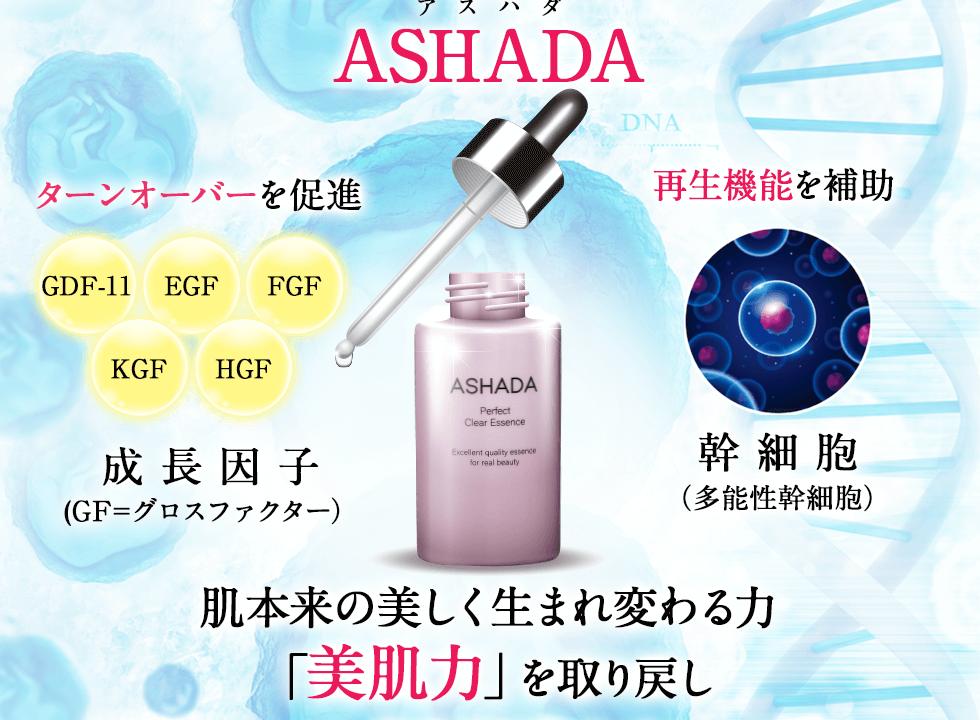 アスハダの効果的な使い方まとめ!化粧水やクレンジング後のタイミングで使う?