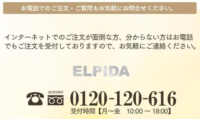 エルピダ定期便の解約はたった1分!返品や問い合わせ先を徹底解説!