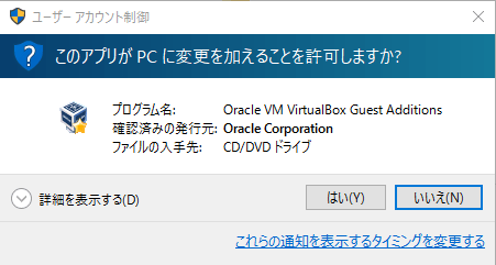 virtualbox-guest-additions-install-3
