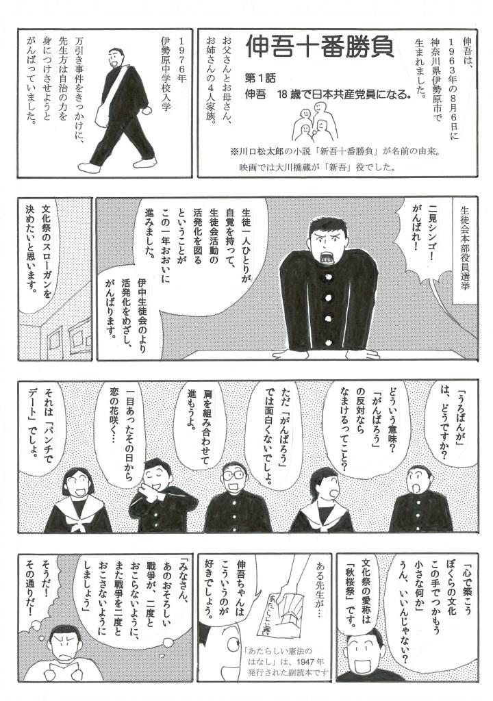 伸吾第一話-01