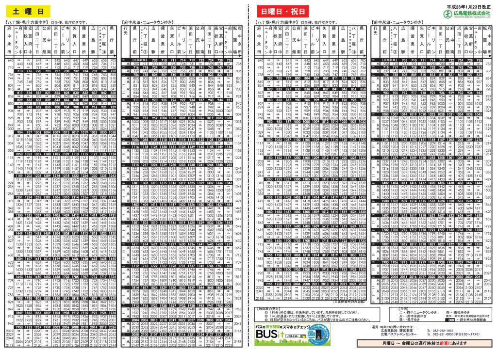 府中町バス時刻表-002