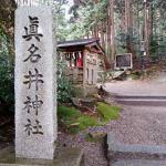もう立入る事の出来ない神域『真名井神社』
