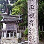 丹後と若狭の繋がり『若狭彦神社』