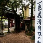 一色氏終焉の地『一色稲荷神社』