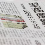 5/7朝日新聞朝刊にて『羽毛産地偽装』