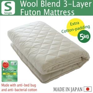 wool futon