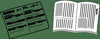 通信制高校のレポート課題