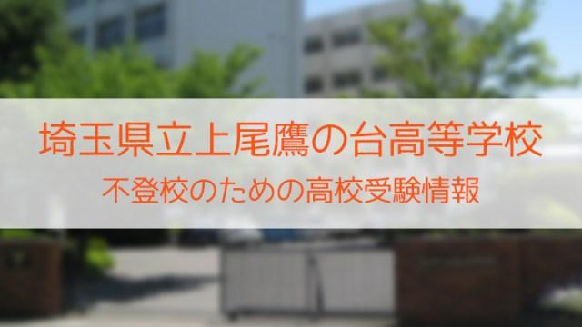 埼玉県立上尾鷹の台高等学校 高校入試情報