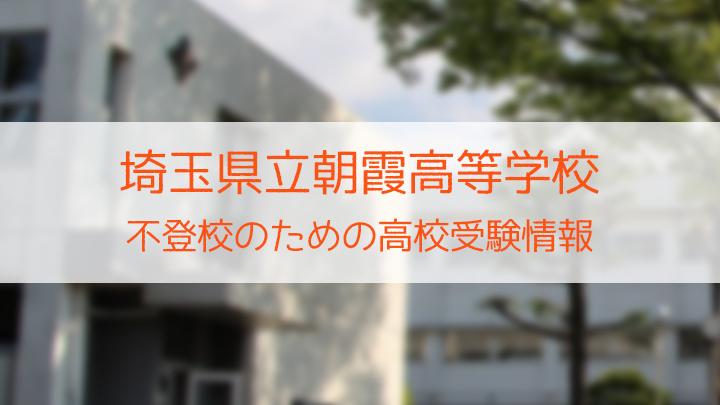 県立朝霞高等学校 不登校のための高校入試情報