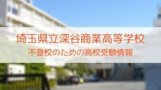 県立深谷商業高等学校 不登校のための高校入試情報