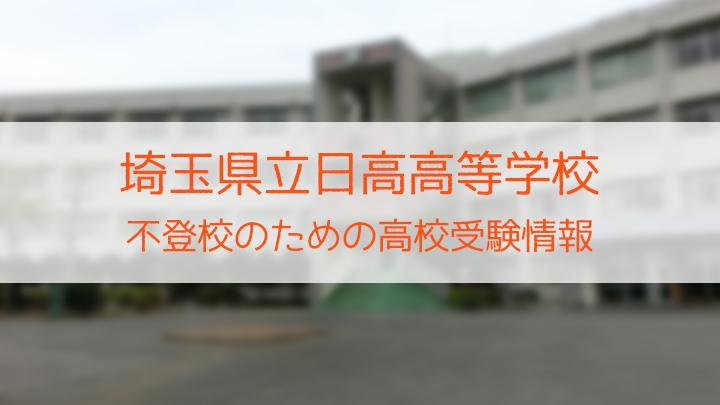 県立日高高等学校 不登校のための高校入試情報