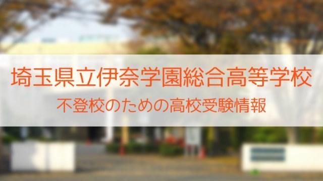 県立伊奈学園総合高等学校 不登校のための高校入試情報
