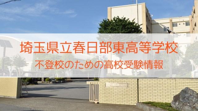 県立春日部東高等学校 不登校のための高校入試情報