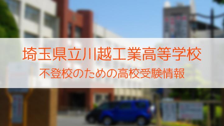 県立川越工業高等学校 不登校のための高校入試情報
