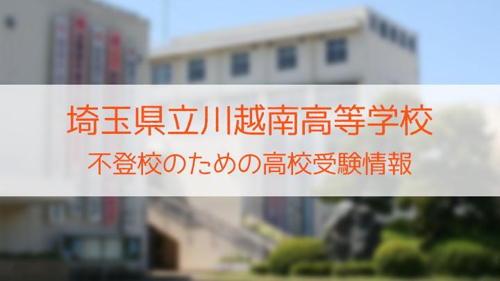 県立川越南高等学校 不登校のための高校入試情報