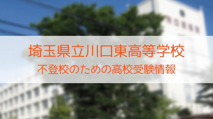 県立川口東高等学校 不登校のための高校入試情報