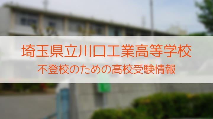 県立川口工業高等学校 不登校のための高校入試情報