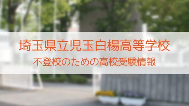 県立児玉白楊高等学校 不登校のための高校入試情報