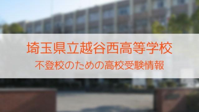 県立越谷西高等学校 不登校のための高校入試情報