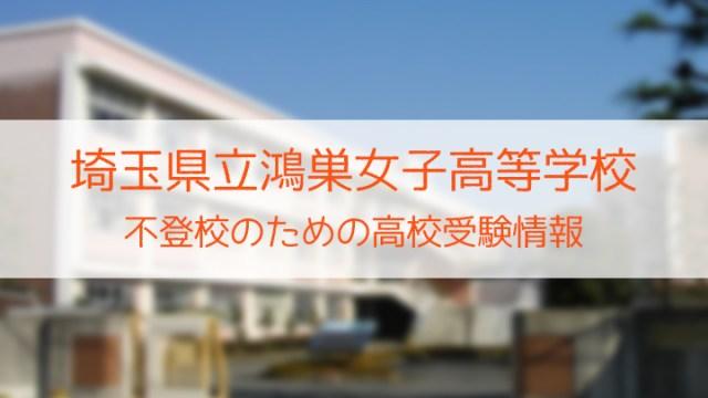 県立鴻巣女子高等学校 不登校のための高校入試情報