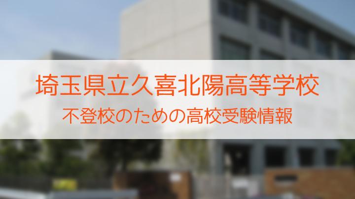 県立久喜北陽高等学校 不登校のための高校入試情報