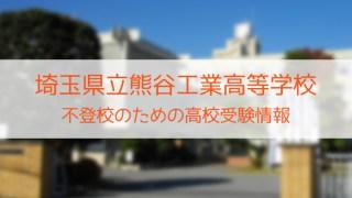 県立熊谷工業高等学校 不登校のための高校入試情報