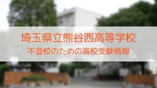 県立熊谷西高等学校 不登校のための高校入試情報