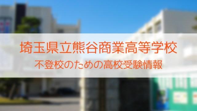 県立熊谷商業高等学校 不登校のための高校入試情報