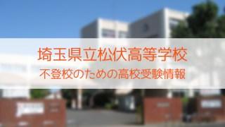 県立松伏高等学校 不登校のための高校入試情報