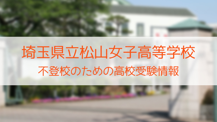 県立松山女子高等学校 不登校のための高校入試情報