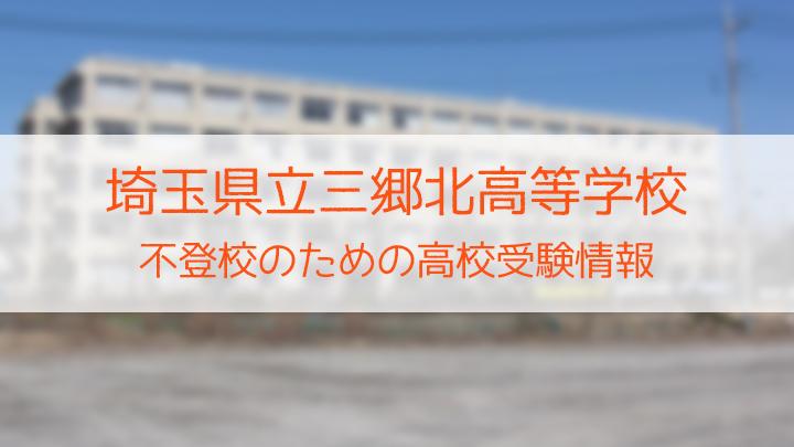 県立三郷北高等学校 不登校のための高校入試情報