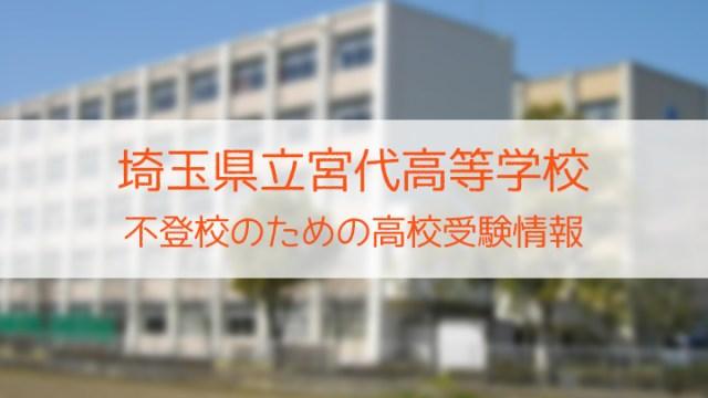 県立宮代高等学校 不登校のための高校入試情報