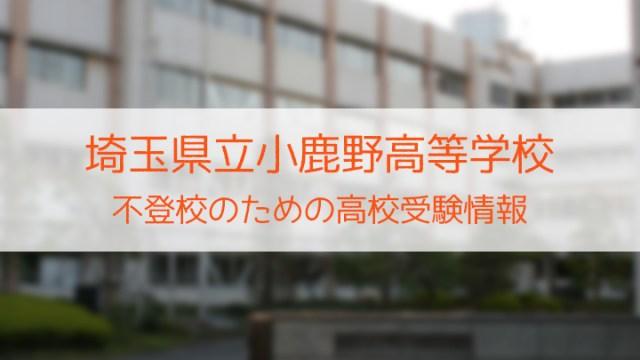 県立小鹿野高等学校 不登校のための高校入試情報