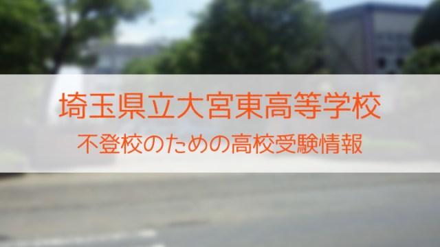 県立大宮東高等学校 不登校のための高校入試情報