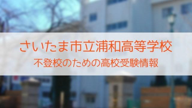 さいたま市立浦和高等学校 不登校のための高校入試情報