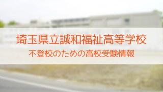 県立誠和福祉高等学校 不登校のための高校入試情報