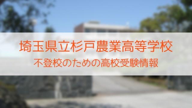 県立杉戸農業高等学校 不登校のための高校入試情報