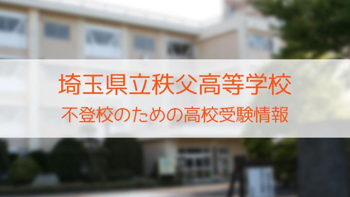 県立秩父高等学校 不登校のための高校入試情報