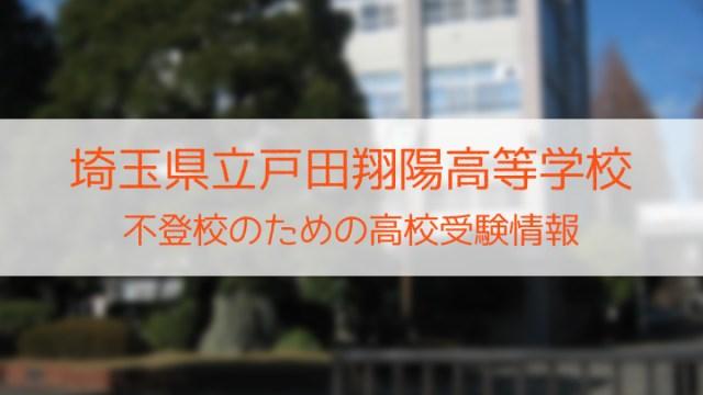県立戸田翔陽高等学校 不登校のための高校入試情報