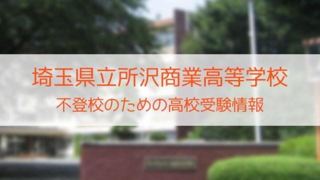 県立所沢商業高等学校 不登校のための高校入試情報