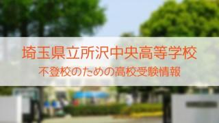 県立所沢中央高等学校 不登校のための高校入試情報